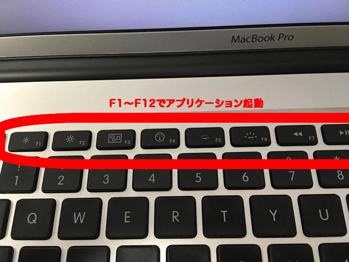 F1〜F12でアプリケーション起動