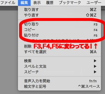 F1〜F12に、コピペなどの動作