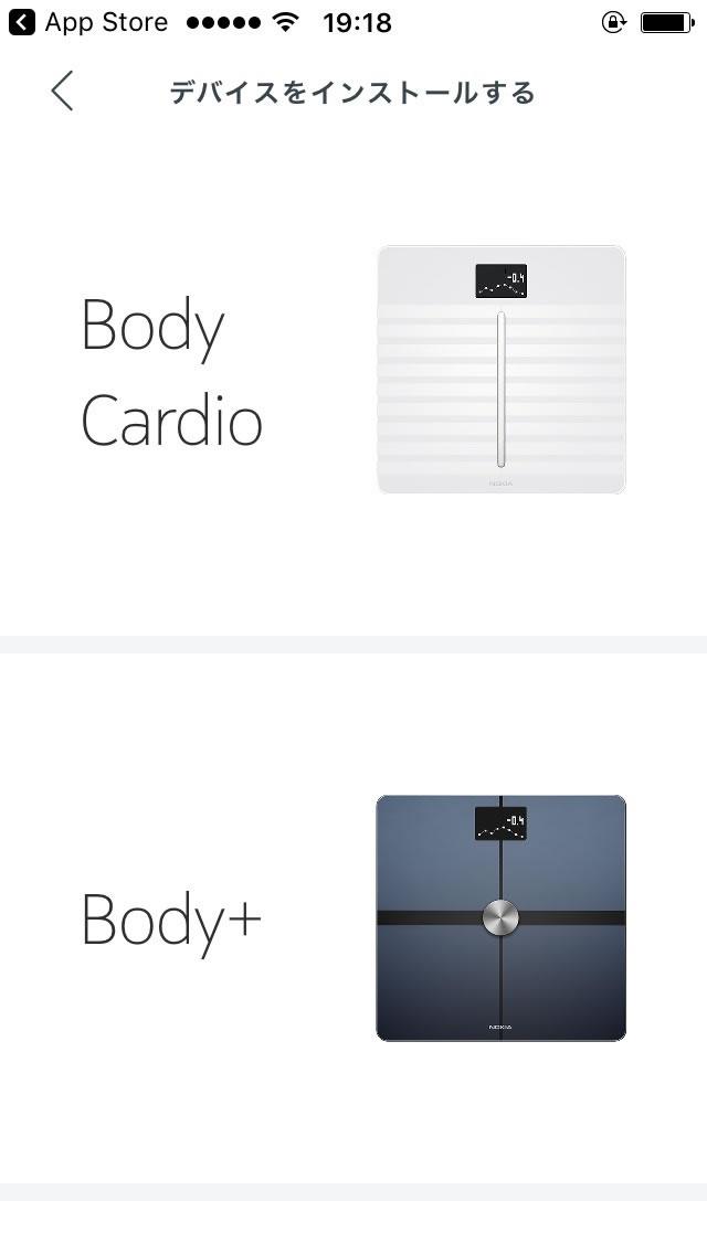 NOKIA体重計「Body Cardio」