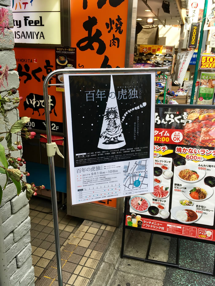 百年の虎独2017