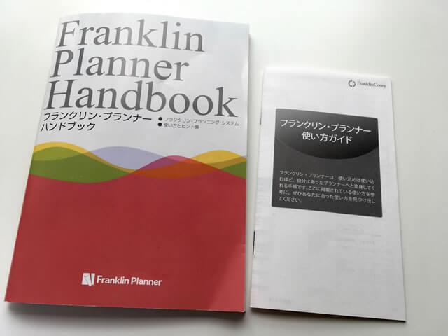フランクリン・プランナー ハンドブック