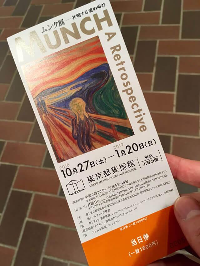 ムンク展 チケット