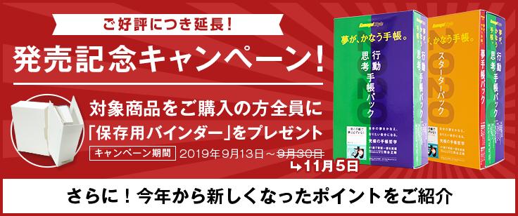 2020年版「夢手帳☆熊谷式」発売記念キャンペーン