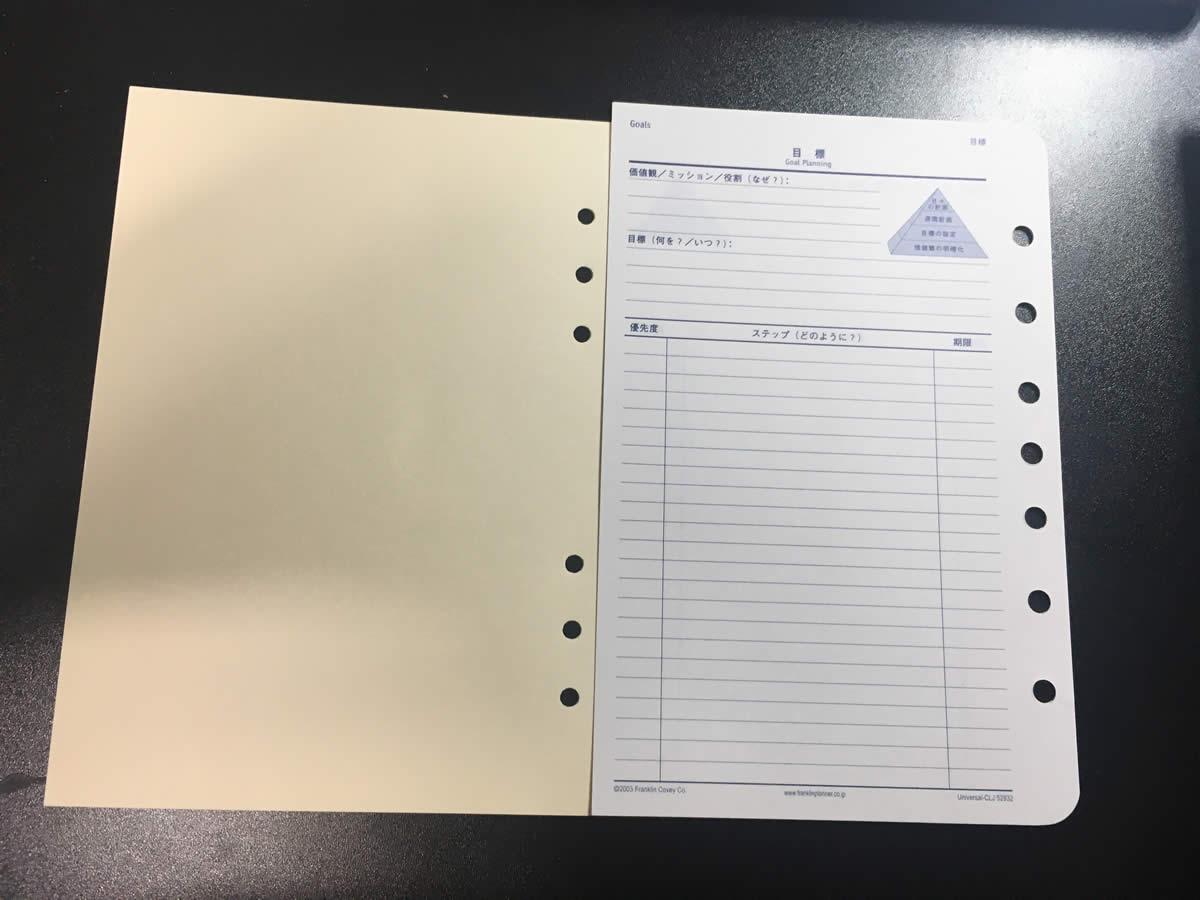 フランクリンプランナーのコンパクトサイズとクラシックサイズ