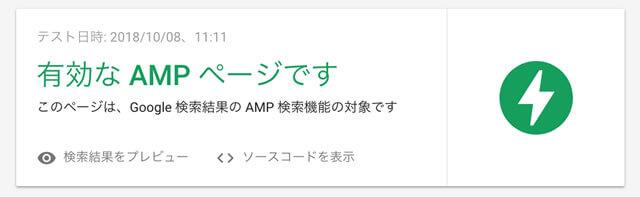 AMP修正