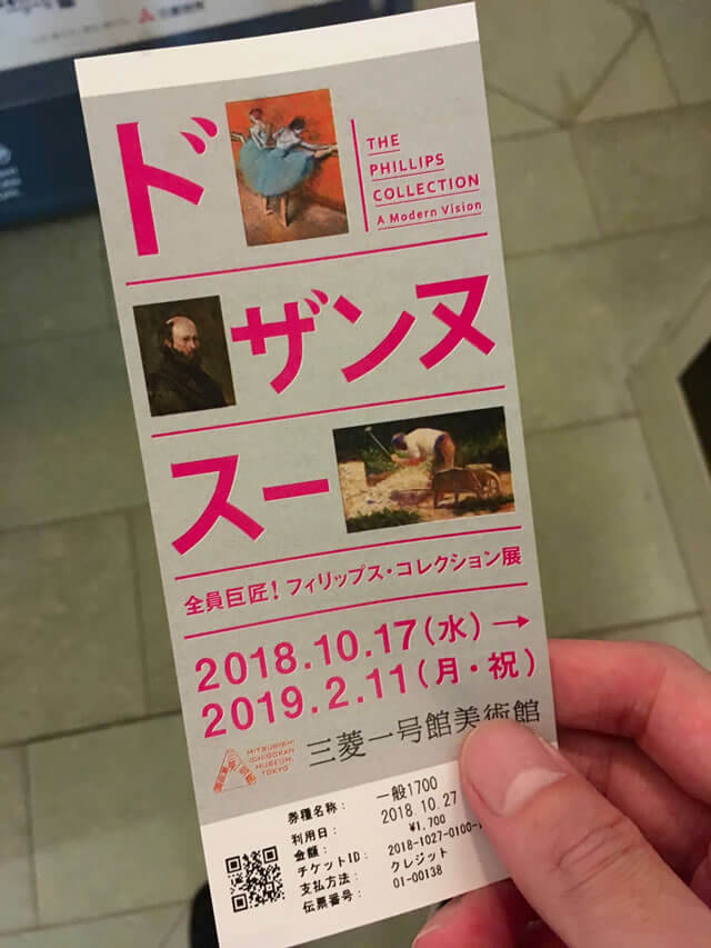 フィリップス・コレクション チケット