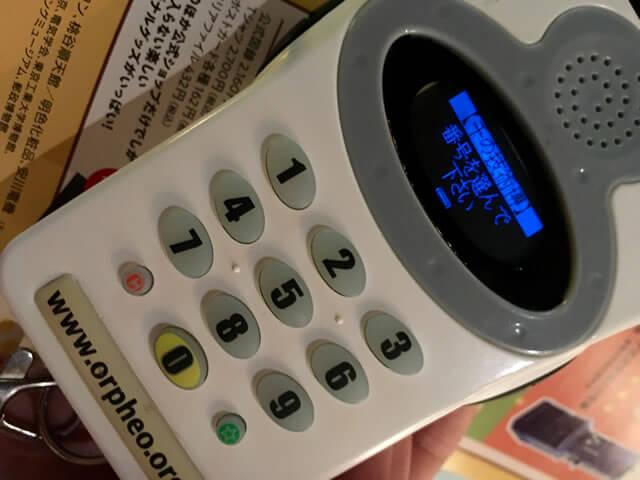 日本を変えた千の技術博 音声ガイド