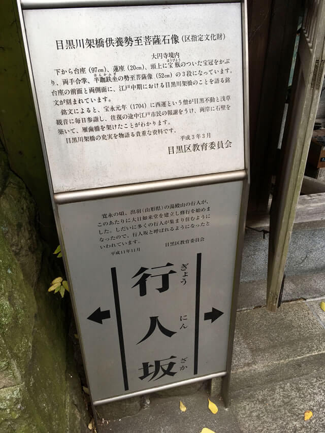 目黒川架橋供養勢至菩薩石像