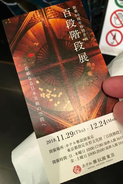 目黒雅叙園百段階段チケット