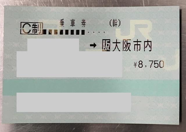 新幹線乗車券