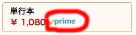 Amazonプライムマーク