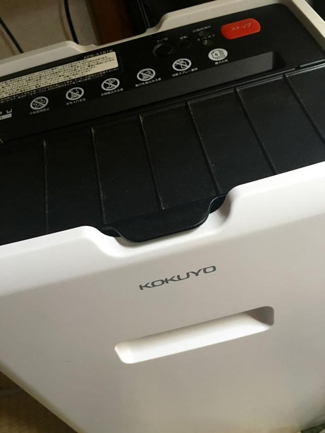 コクヨゴミ箱兼用シュレッダー