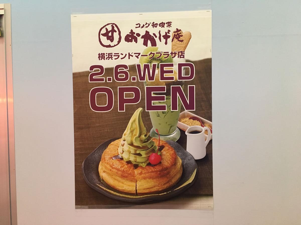 コメダ横浜ランドマークプラザ店