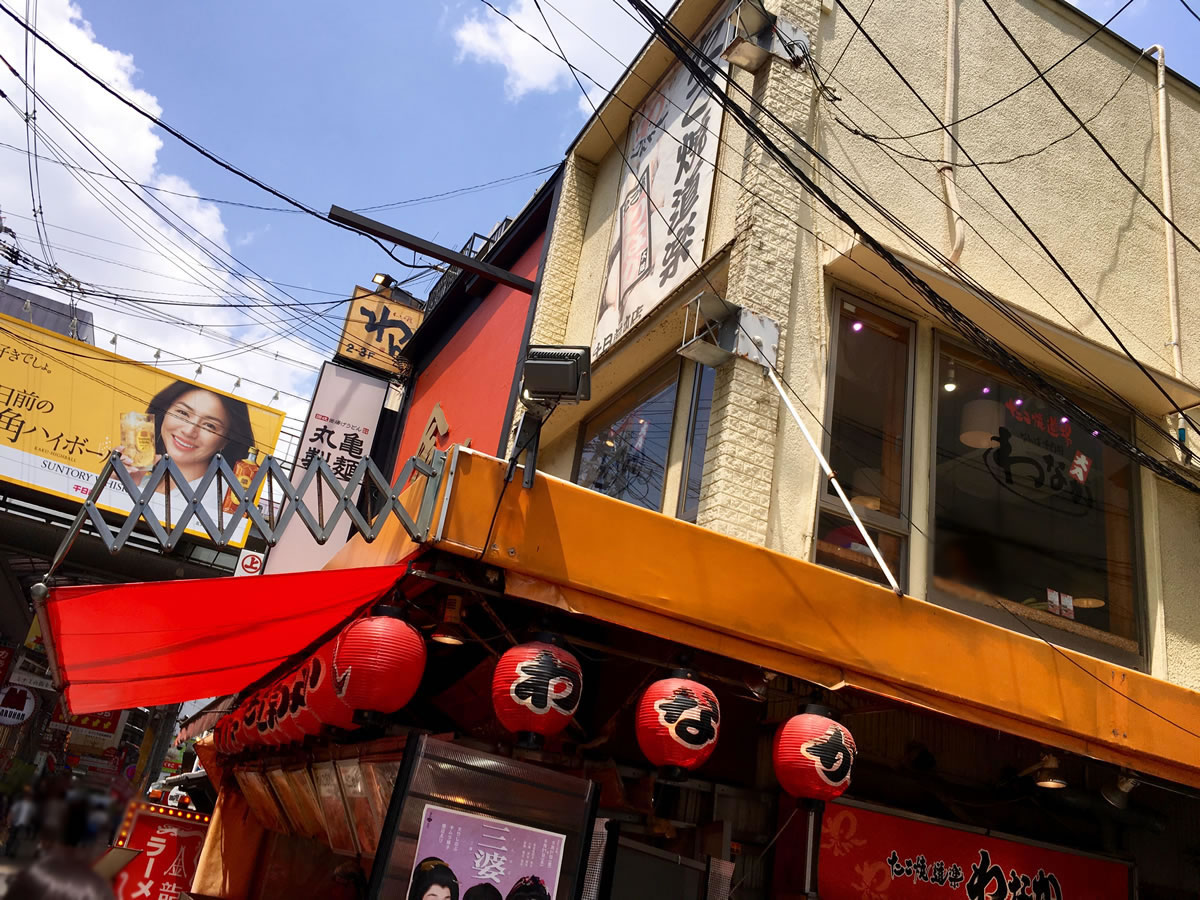 たこ焼道楽「わなか」千日前本店