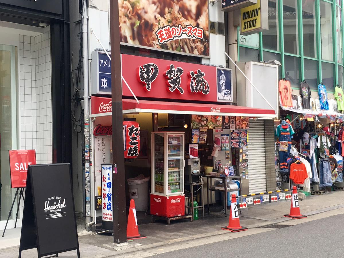 大阪アメリカ村甲賀流