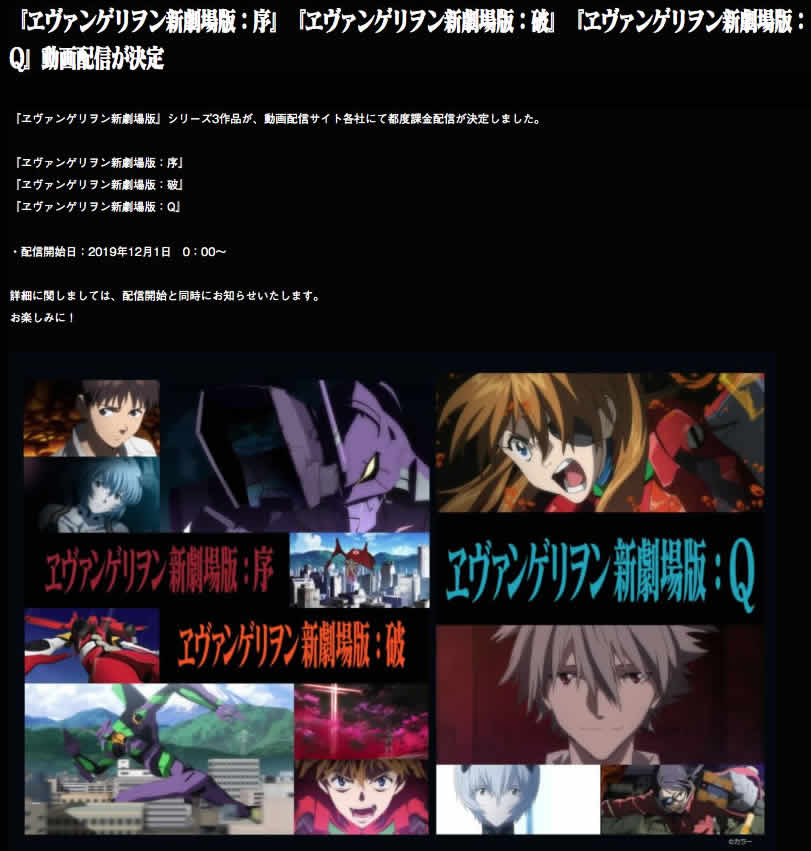 ヱヴァンゲリヲン新劇場版『序』『破』『Q』動画配信開始!12月1日から!