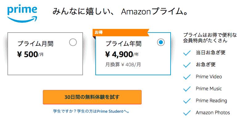 アマプラの年会費4,900円(税込)実質月々409円(税込)