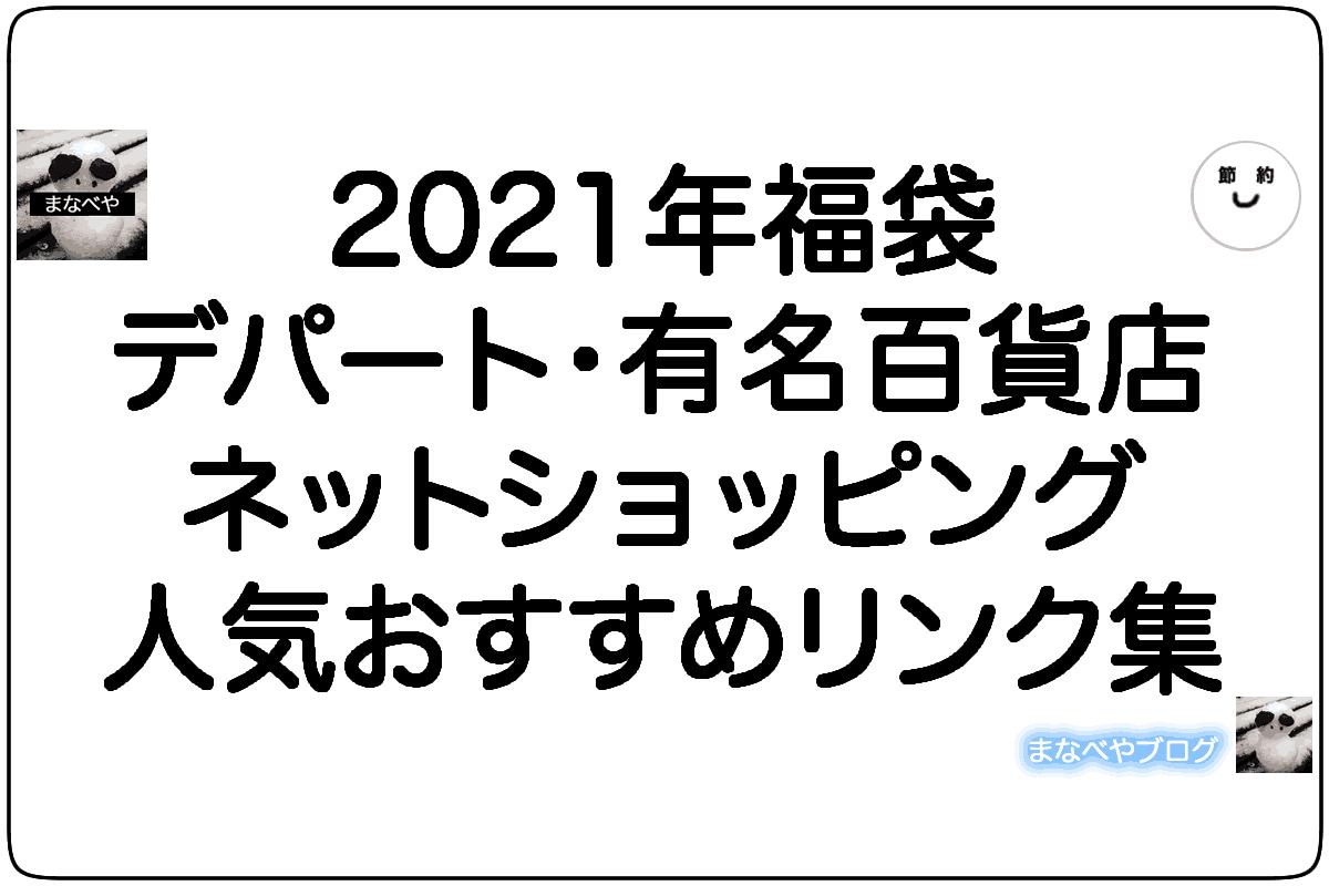 2021年福袋!デパート・有名百貨店の人気福袋オススメまとめ。
