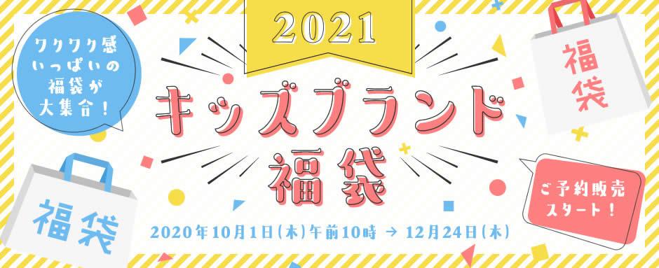 小田急百貨店オンラインショッピング福袋2021