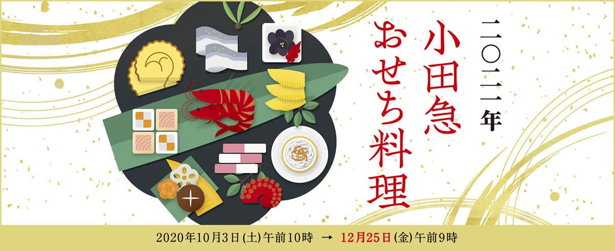 小田急百貨店オンラインストアのおせち