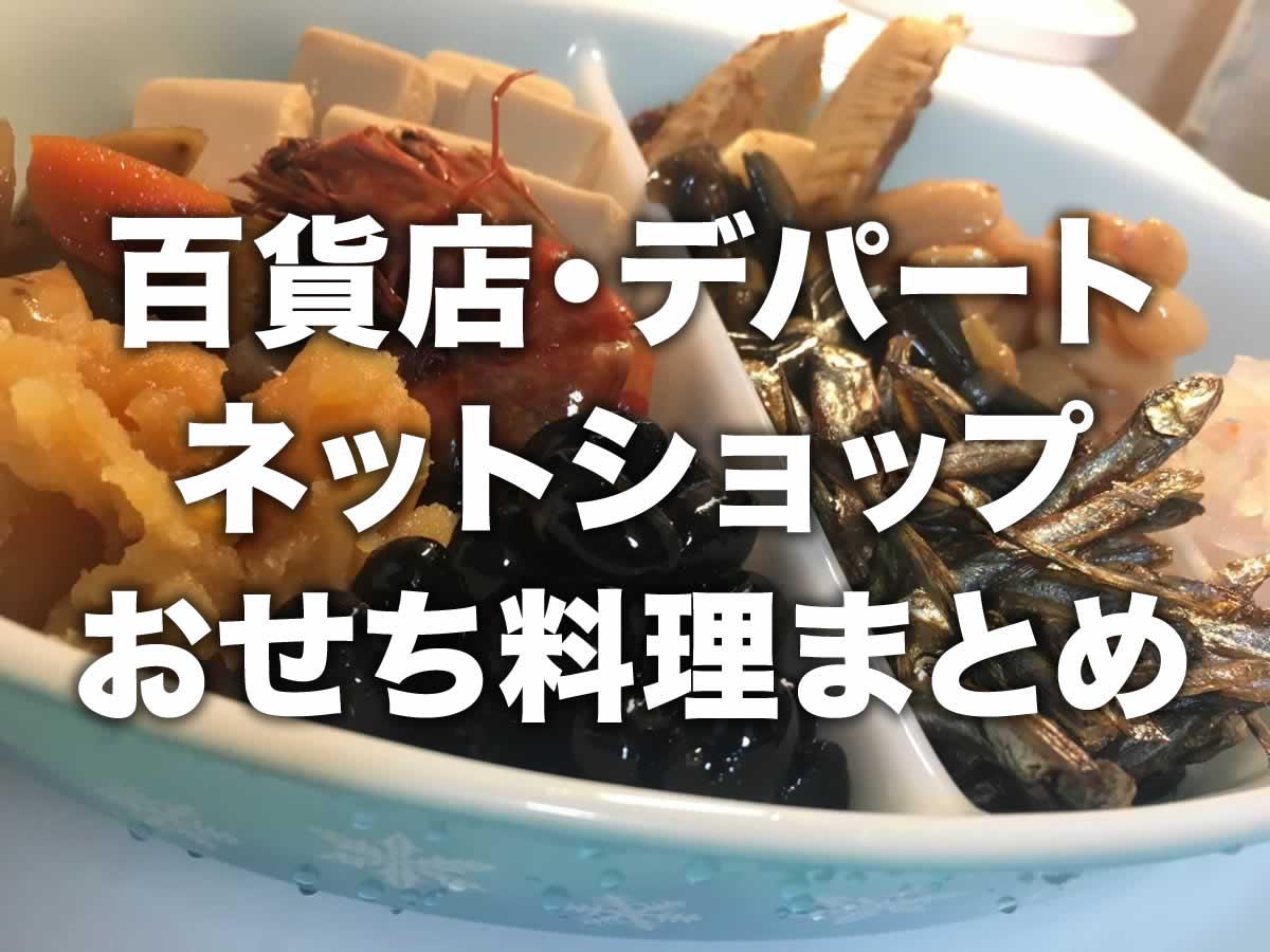 「おせち料理」百貨店デパートネット人気オススメまとめ
