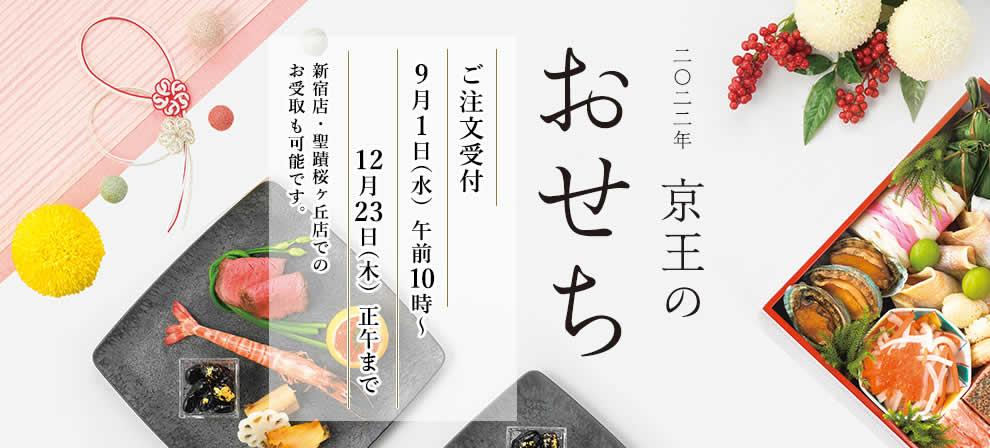 京王百貨店ネットショッピングのおせち2022