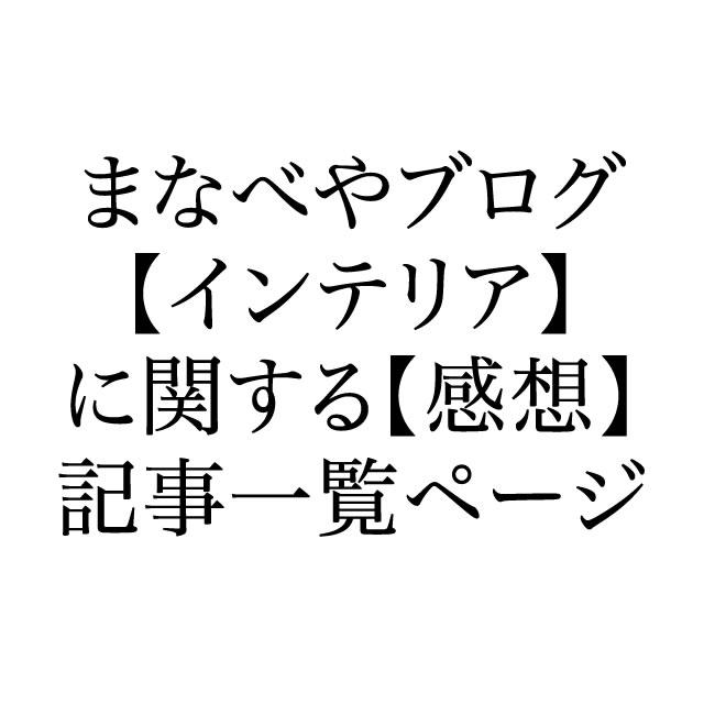【インテリア】に関する記事一覧ページ