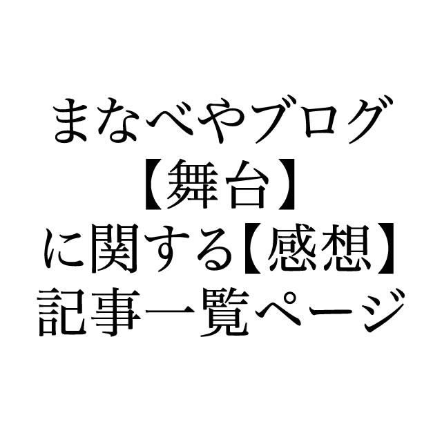 【舞台】に関する記事一覧ページ