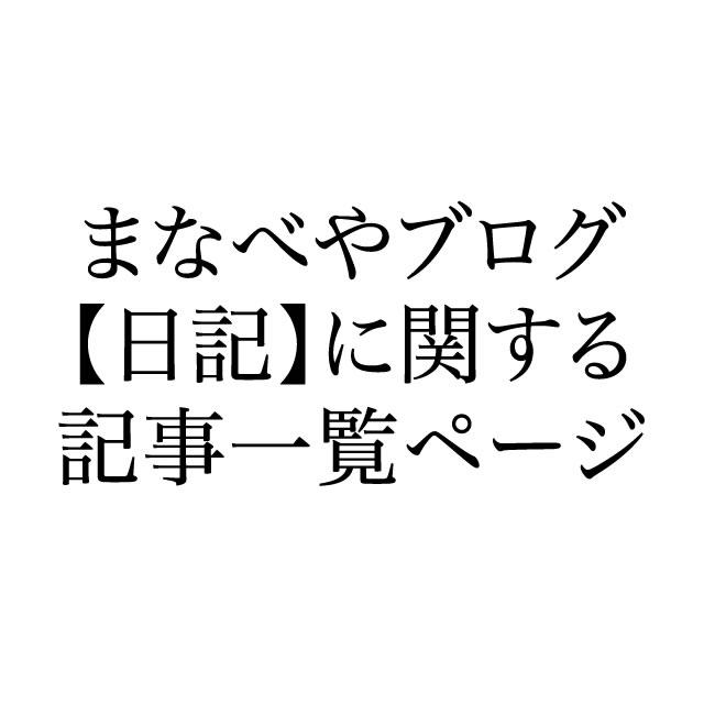 【日記】に関する記事一覧ページ