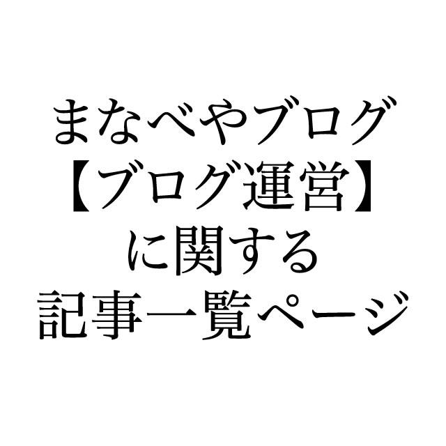 【ブログ運営】に関する記事一覧ページ