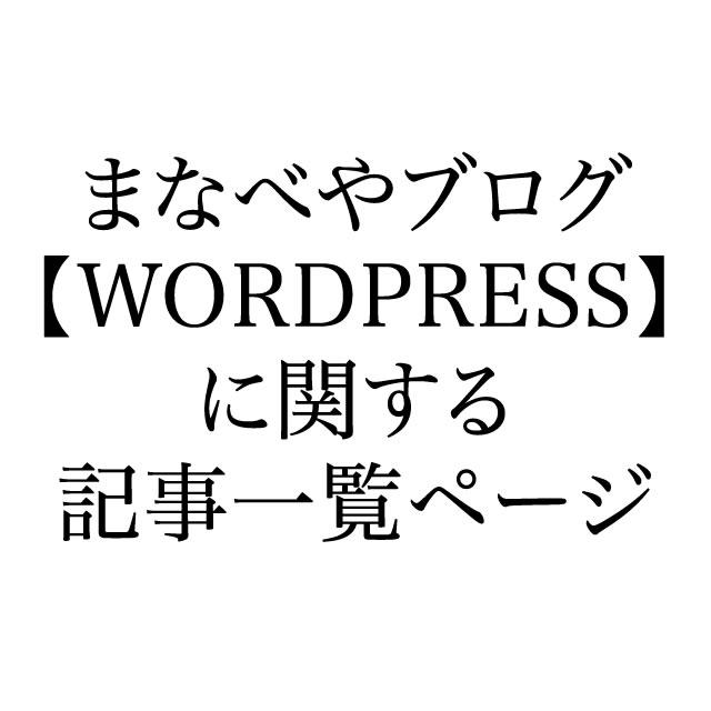 【WORDPRESS】に関する記事一覧ページ