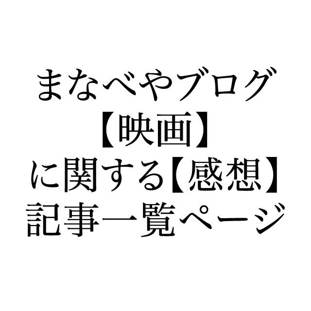 【映画】に関する記事一覧ページ
