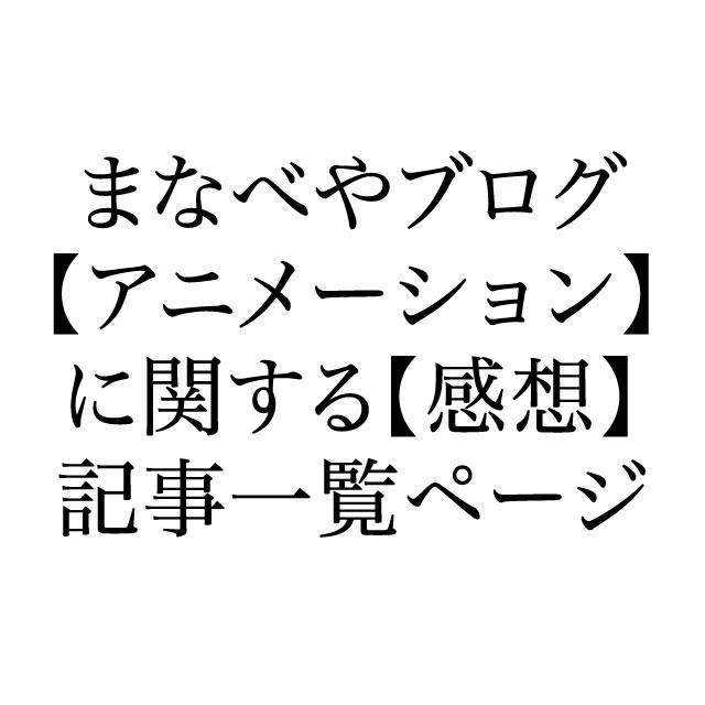 【アニメ】に関する記事一覧ページ