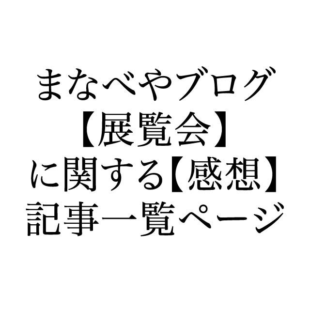【展覧会】に関する記事一覧ページ