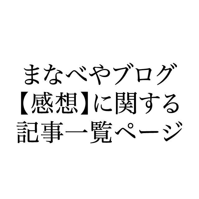 【感想】に関する記事一覧ページ