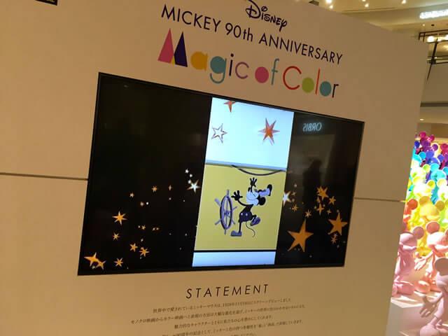 ディズニー ミッキー90周年 マジック オブ カラー