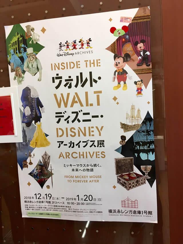 ウォルト・ディズニー・アーカイブス展