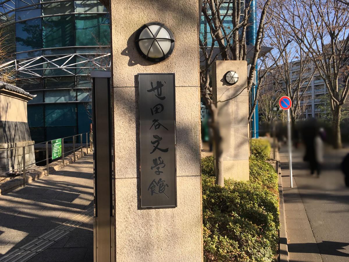 世田谷文学館