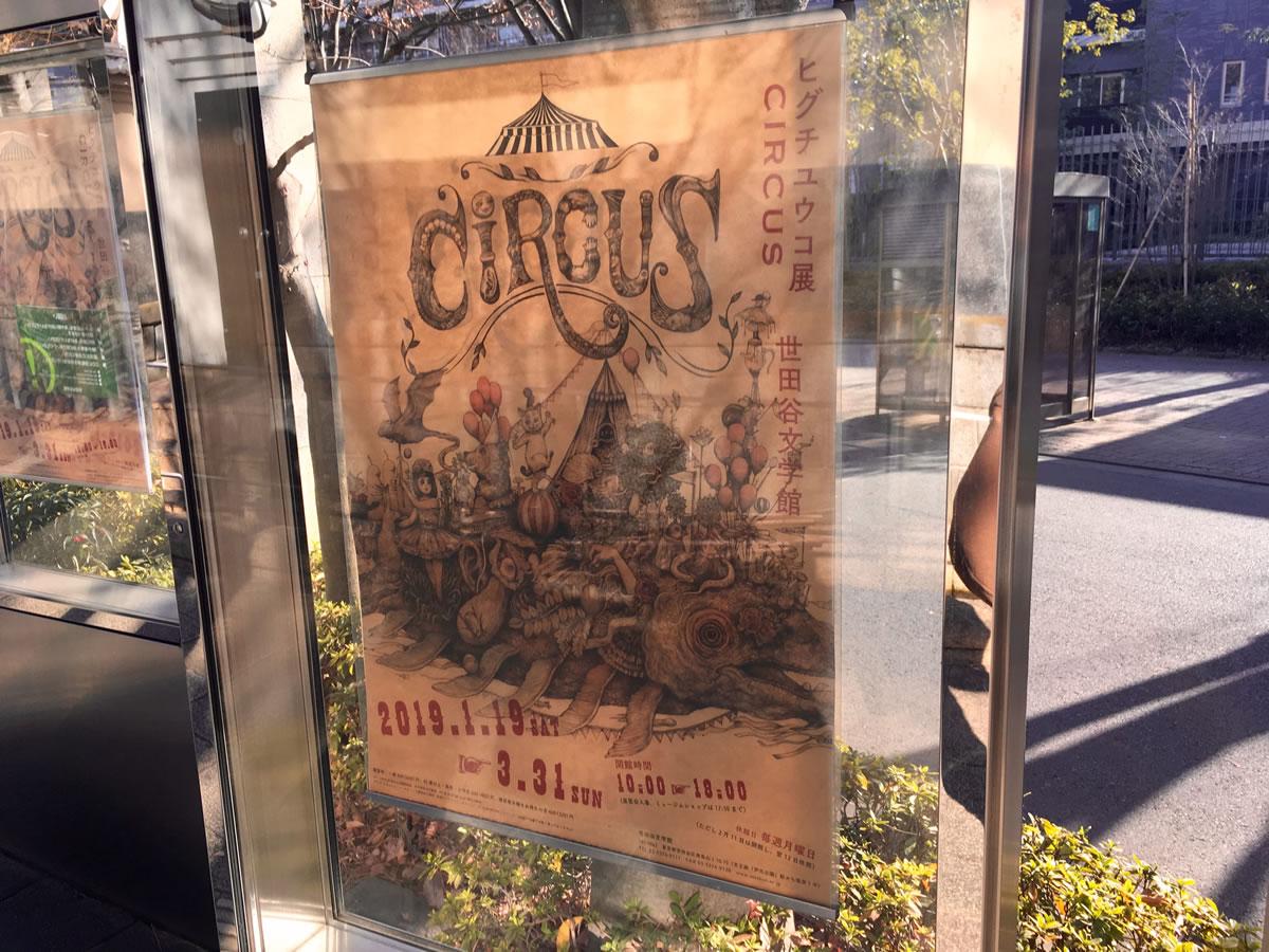 ヒグチユウコ展Circus