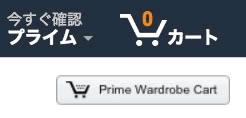 Prime wardrobeのカート