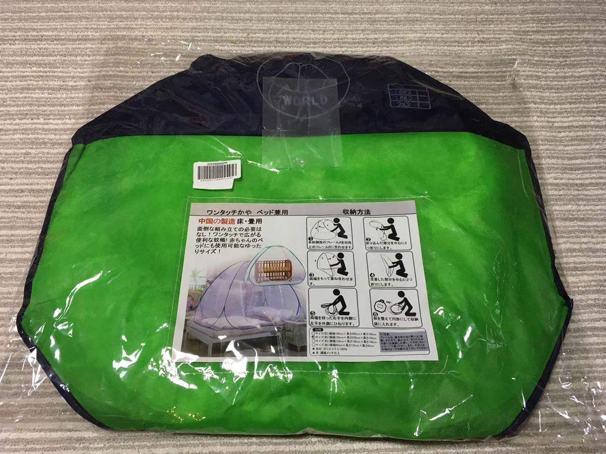 蚊帳(カヤ)