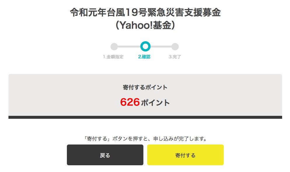 台風19号Yahoo!Tポイント募金