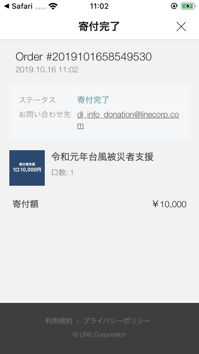 台風19号LINE募金