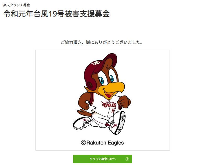 台風19号楽天ポイント募金