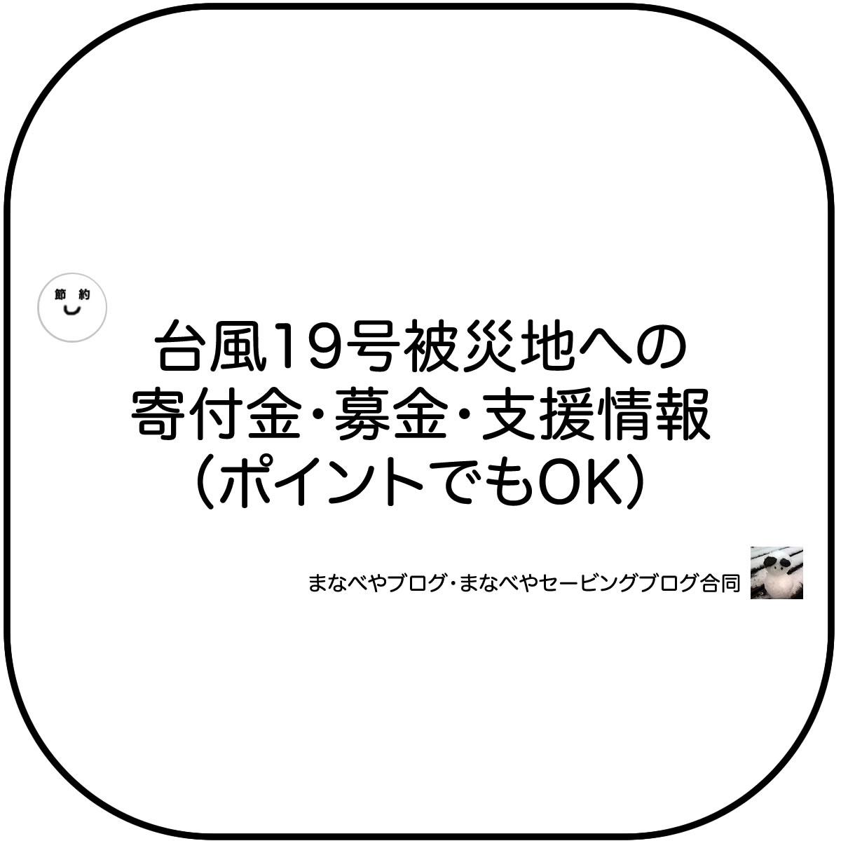 台風19号被災地へのポイントでもできる支援情報