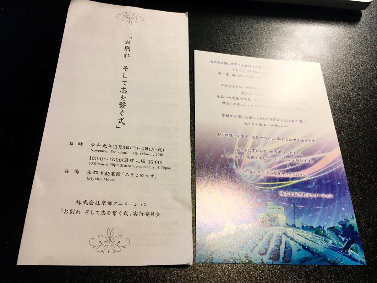京都アニメーション様「お別れ そして志を繋ぐ式」
