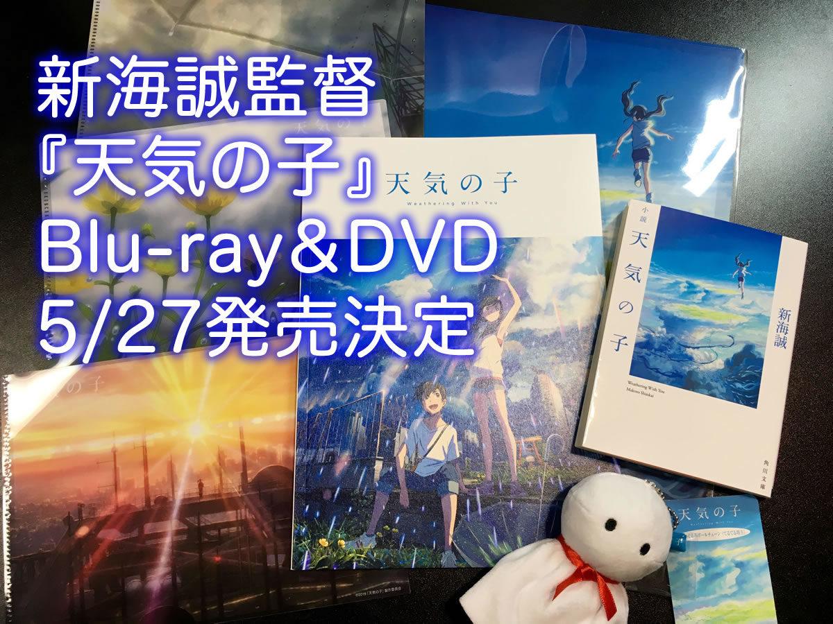【5/27発売】「天気の子」ブルーレイ・DVD発売決定。新海誠監督作品。