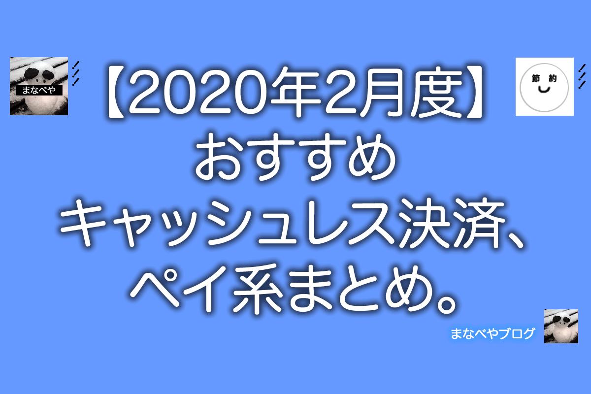 2020年2月、おすすめキャッシュレス決済・ペイ系まとめ。【随時更新】