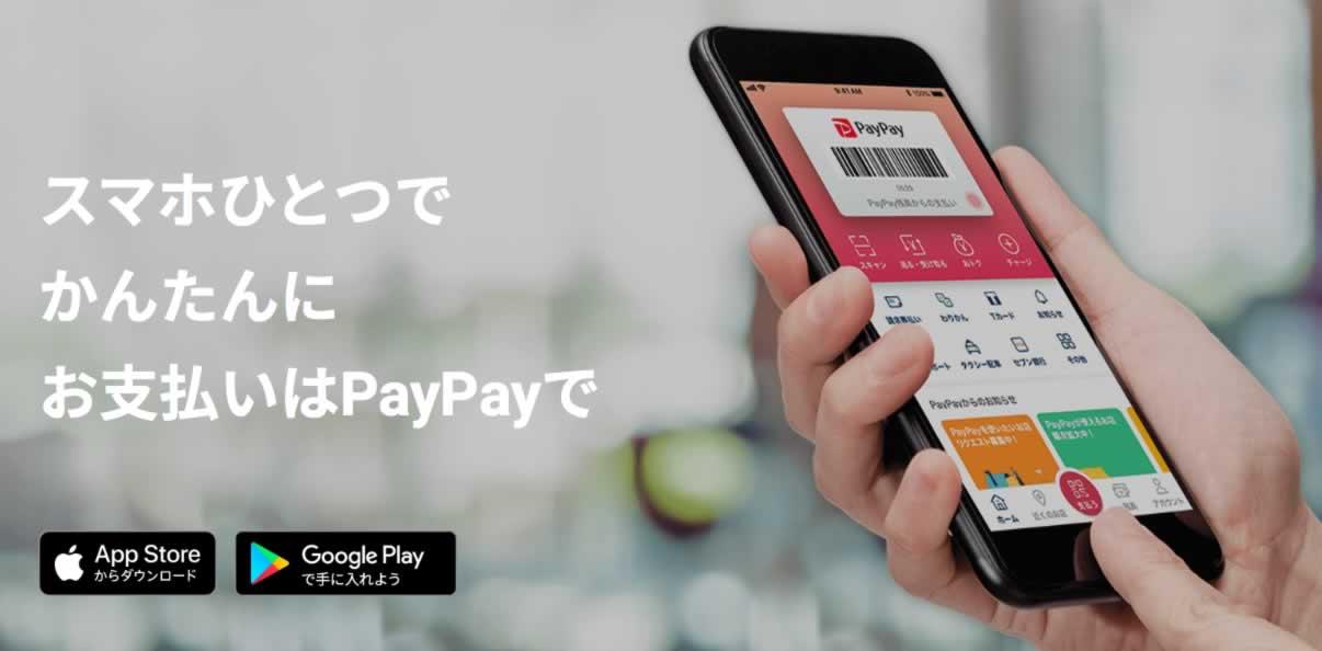 PayPay系