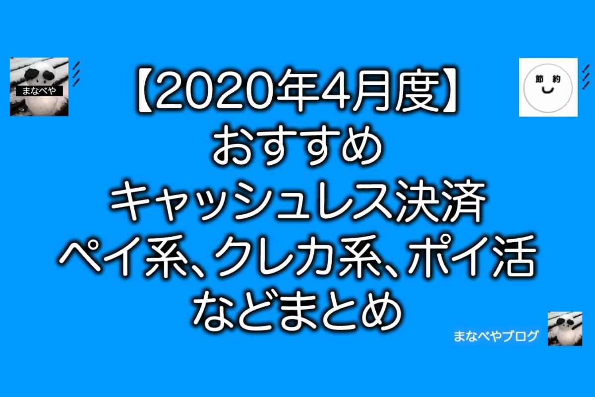 2020年4月のおすすめキャッシュレス決済とポイ活まとめ【随時更新】